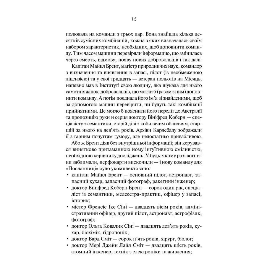 cujinecynacujiyzemli_r-gaynlayn-pdf_13