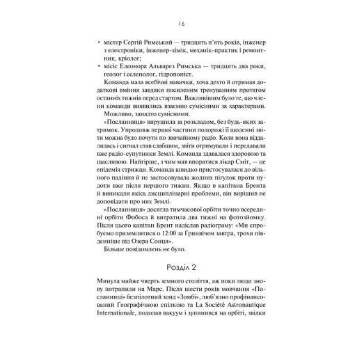 cujinecynacujiyzemli_r-gaynlayn-pdf_14
