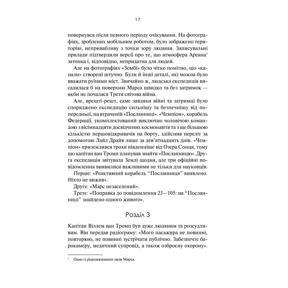 cujinecynacujiyzemli_r-gaynlayn-pdf_15