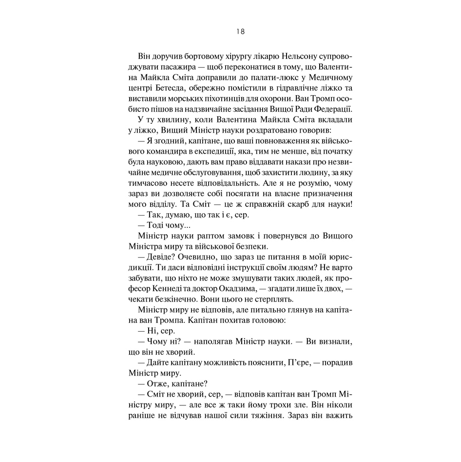 cujinecynacujiyzemli_r-gaynlayn-pdf_16
