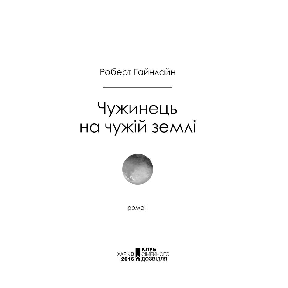 cujinecynacujiyzemli_r-gaynlayn-pdf_4