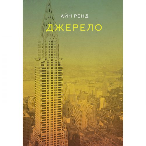 Книга Джерело (Fountainhead українською), Айн Ренд, купити онлайн в інтернет-магазині Bukio