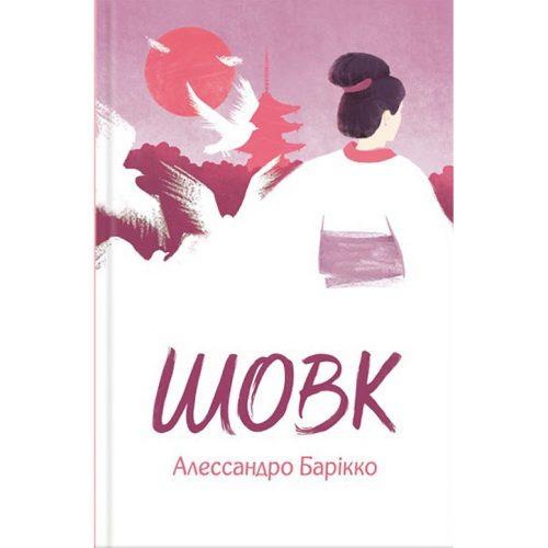 Книга Шовку, Алессандро Барікко, купити онлайн