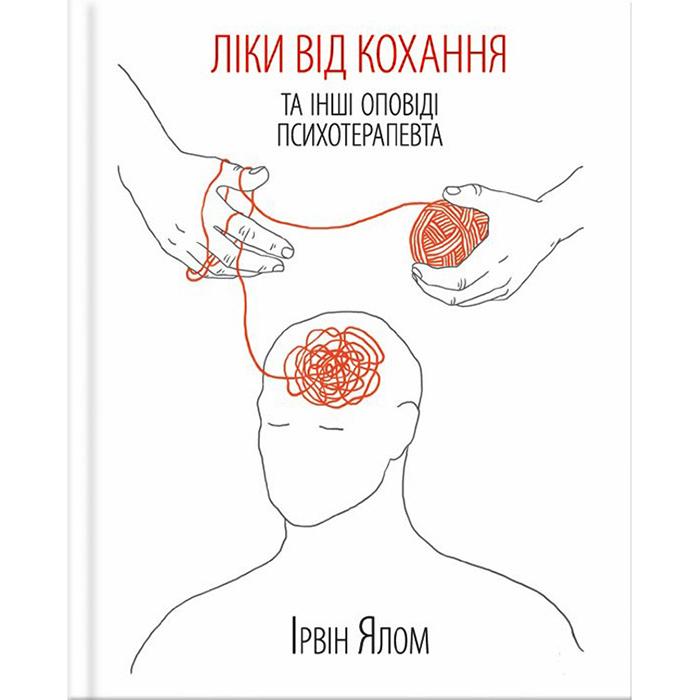 книга ліки від кохання купити онлайн