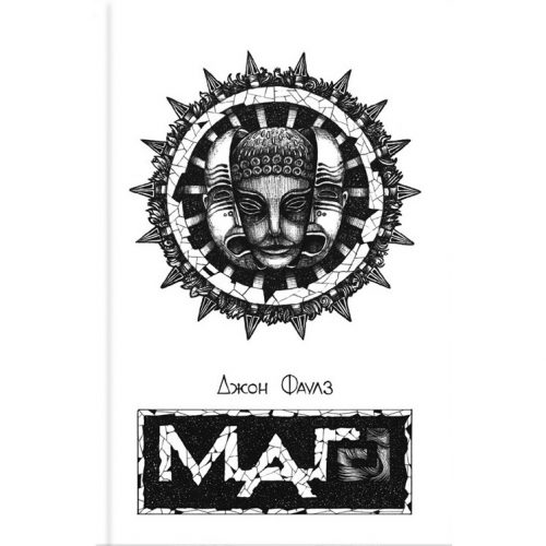 Книга маг Джон Фаулз купити онлайн
