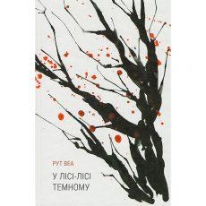 Купити книгу У лісі-лісі темному в інтернет-магазині онлайн