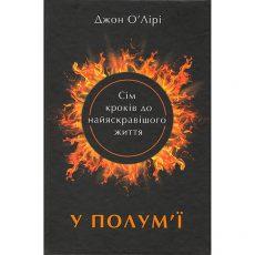 Купити книгу У полум'ї: 7 кроків до найяскравішого життя