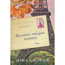 купити книгу Маленька паризька книгарня Ніна Джордж в інтернет магазині книг онлайн