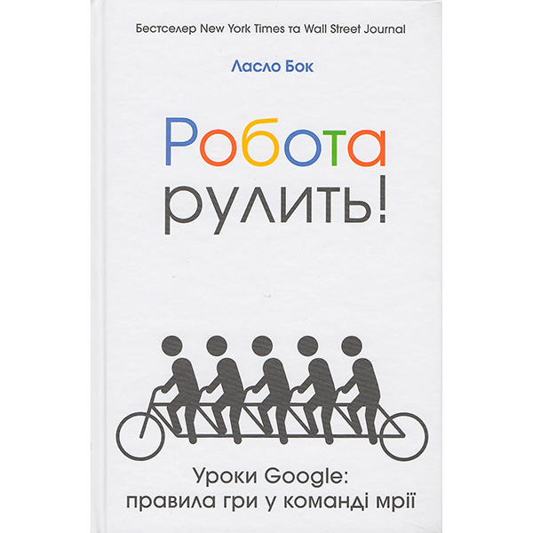 Купити книгу Робота рулить в інтернет магазині книг