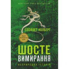 """Книга """"Шосте Вимирання: неприродна історія"""" Елізабет Колберт"""