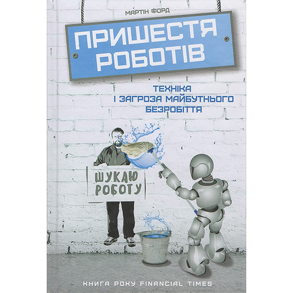 Пришестя роботів купити книгу