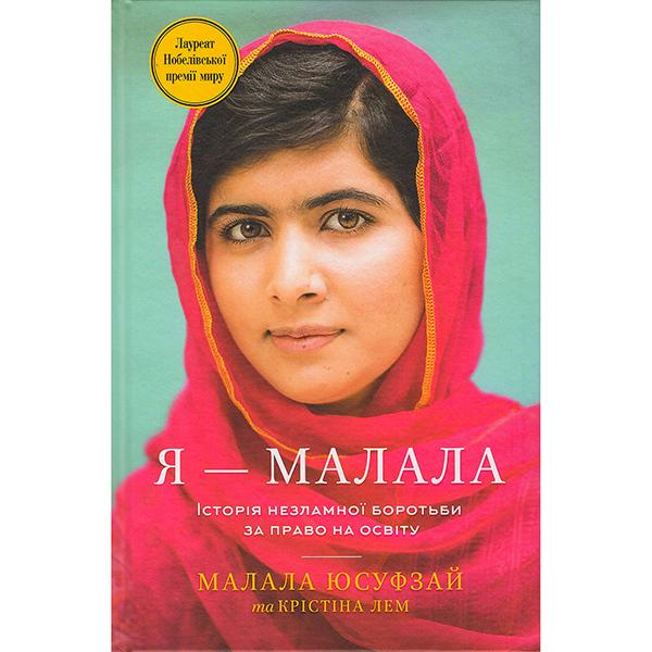 Купити книгу Я — Малала. Історія незламної боротьби за право на освіту в інтернет магазині онлайн