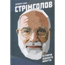 купити книгу Стрімголов. Історія одного життя в інтернет магазині книг