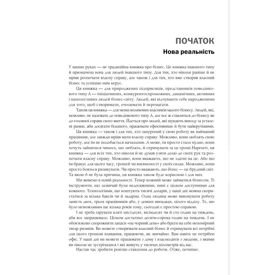 rework_frayddj-pdf_15