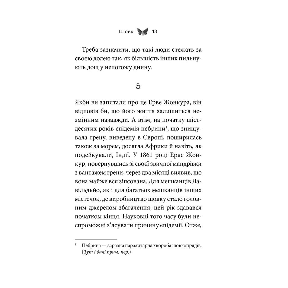 sovk_a-barikko-pdf_14