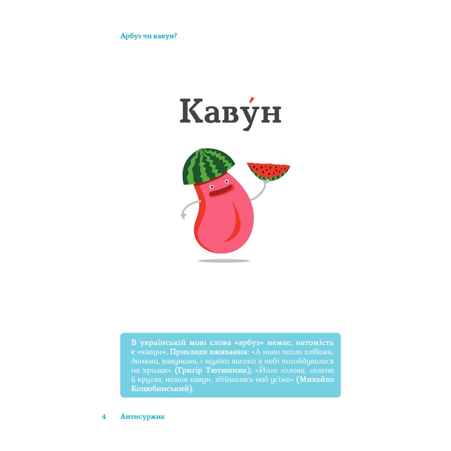 ukraiinsykalegko_klimenkon-pdf_5