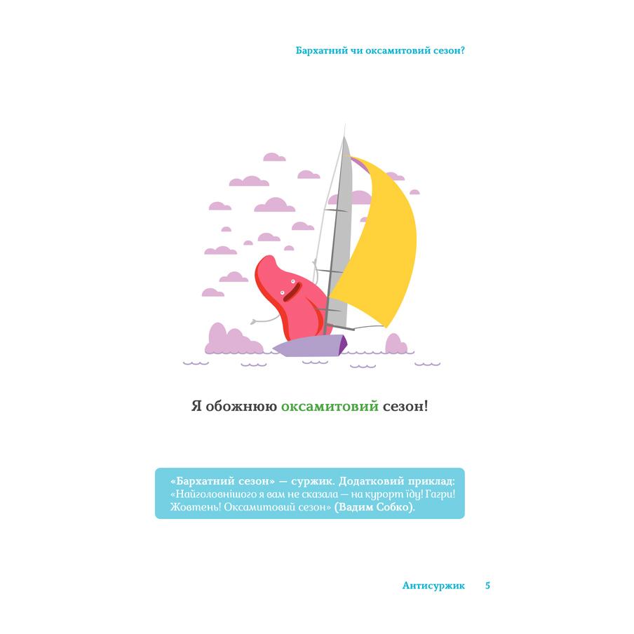 ukraiinsykalegko_klimenkon-pdf_6
