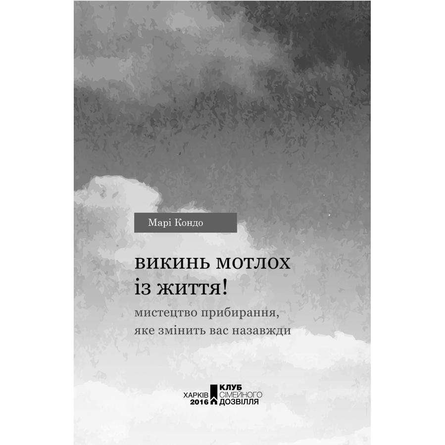 vikinymotlohizjitta_kondom-pdf_4