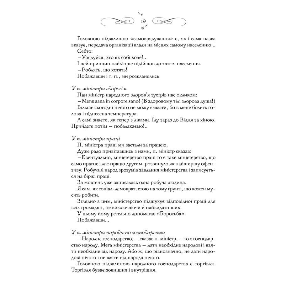 visneviusmiski_o-visna-pdf_19