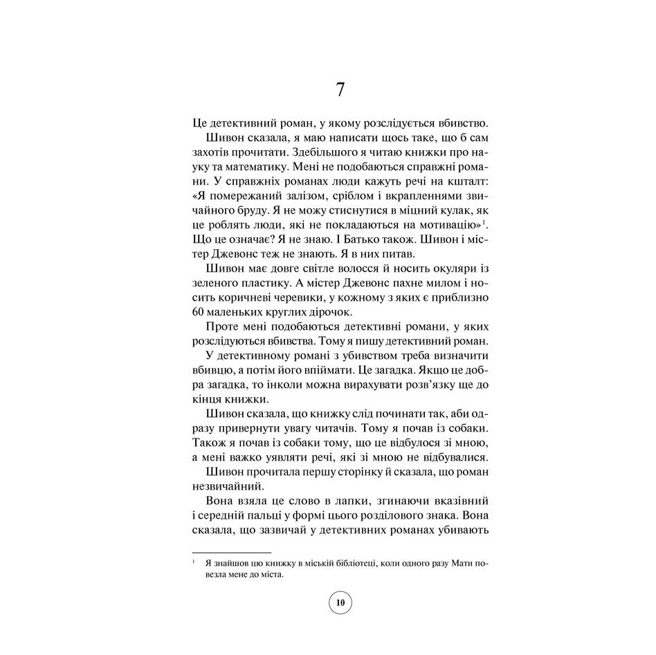 zagadkoviynicniyincidentizsobakou_m-geddon-pdf_10