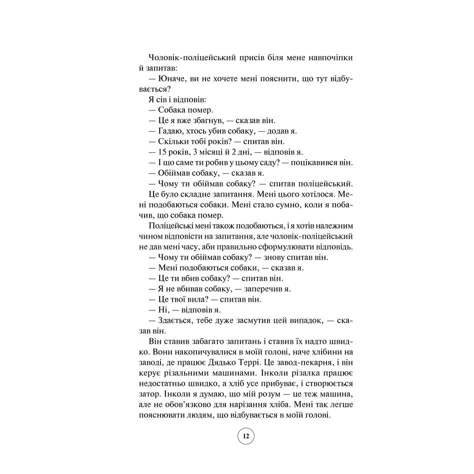 zagadkoviynicniyincidentizsobakou_m-geddon-pdf_12