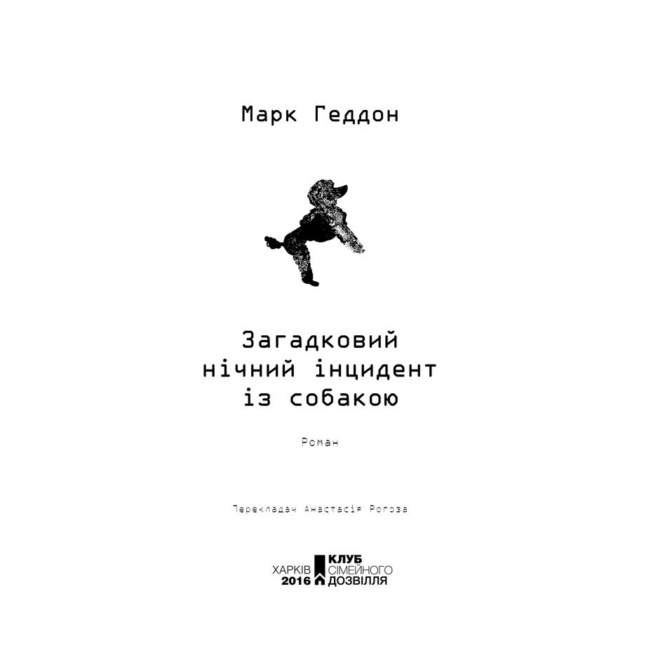 zagadkoviynicniyincidentizsobakou_m-geddon-pdf_4