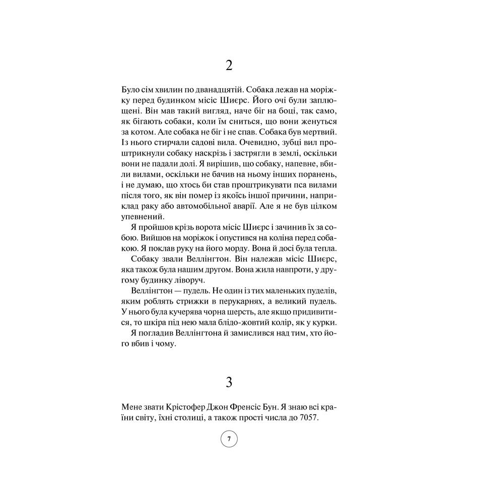 zagadkoviynicniyincidentizsobakou_m-geddon-pdf_7