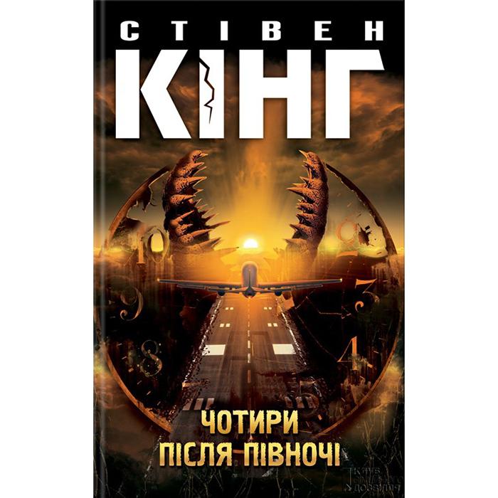 Купити книгу Чотири після півночі Стівена Кінга в інтернет магазині Bukio