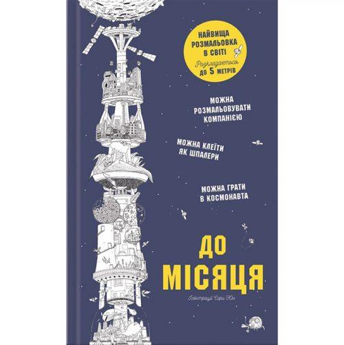 Розмальовка До місяця – найвища розмальовка в світі, купити онлайн в інтернет магазині книг Bukio
