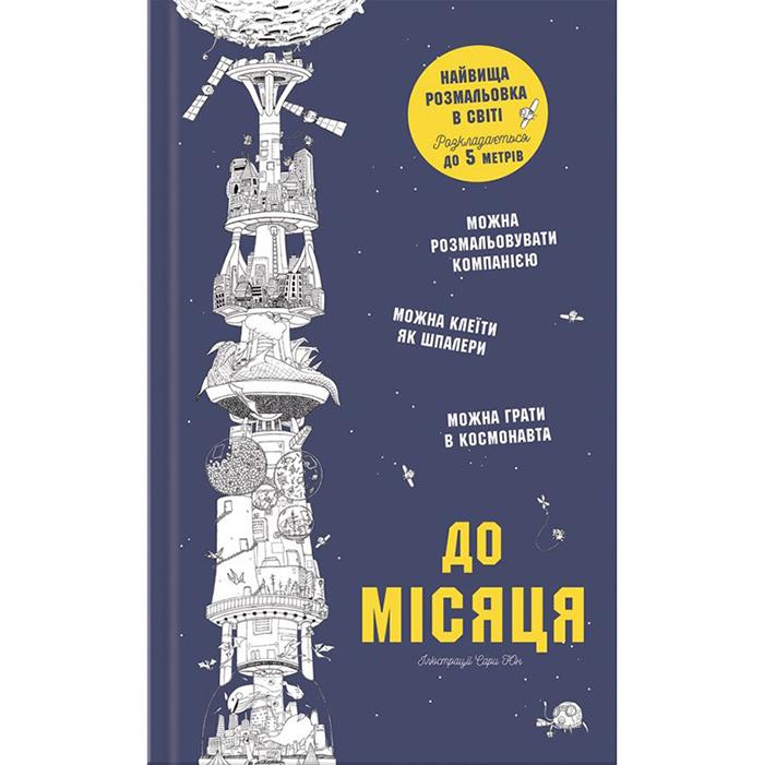 Розмальовка До місяця - найвища розмальовка в світі, купити онлайн в інтернет магазині книг Bukio