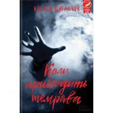 Коли приходить темрява, Ксенія Циганчук в інтернет-магазині Bukio