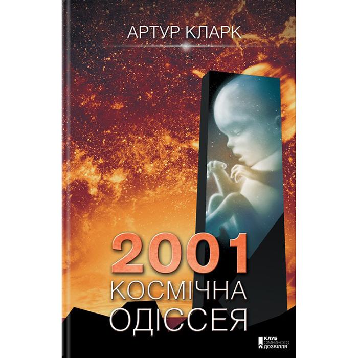 Купити книгу Космічна одіссея 2001 в інтернет-магазині Bukio