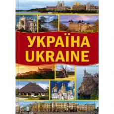 Купити албом Україна. Ukraine в інтернет магазині книг Bukio