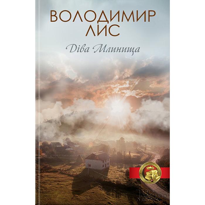 Купити книгу Діва млинища, Володимир Лис в інтернет-магазині Bukio