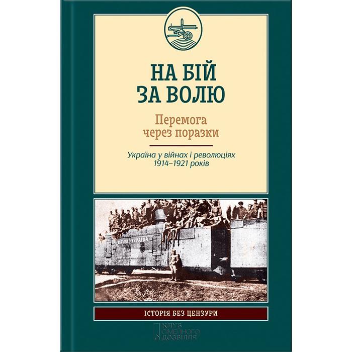Купити книгу На бій за волю, книги з історія України в інтернет магазині Bukio