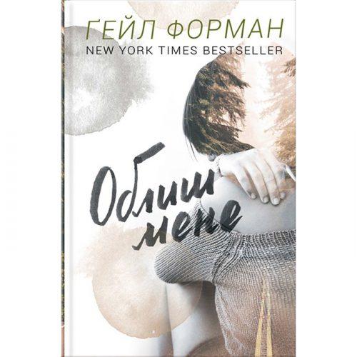 Купити книгу Облиш мене, Ґейл Форман онлайн в інтернет-магазині Bukio