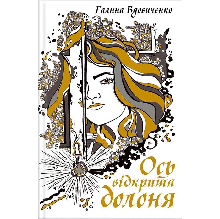 Купити книгу Ось відкрита долоня, Галина Вдовиченко в інтернет-магазині книг Bukio