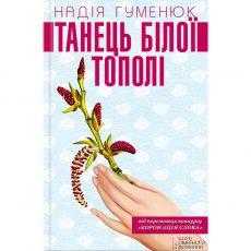 Купити книгу Танець білої тополі, Надія Гуменюк в інтернет магазині книг Bukio