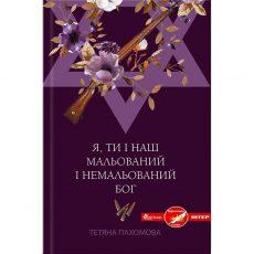 Купити книгу Я, ти і наш мальований і немальований Бог, Тетяна Пахомова в інтернет магазині книг Bukio