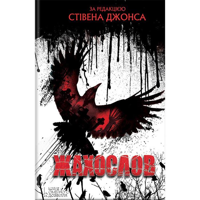Купити книгу Жахослов, Стівена Джонса в інтернет магазині книг Bukio