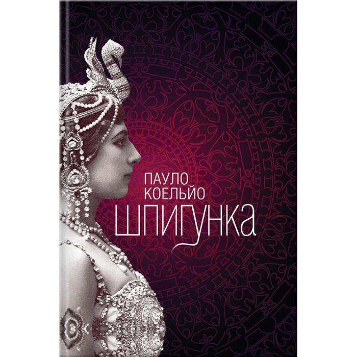 Купити книгу Шпигунка в інтернет магазині Bukio
