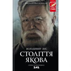 Купити книгу Століття якова, Володимир Лис в інтернет-магазині книг Bukio