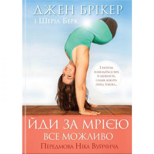Купити книгу Йди за мрією. Все можливо в інтернет магазині Bukio