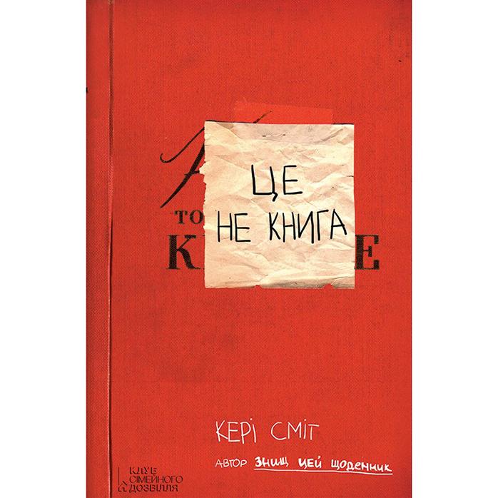 Купити розмальовку щоденние Це не книга, Кері Сміт в інтернет магазині Bukio