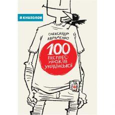 Купити книгу 100 екпрес-уроків української, книголав