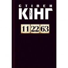 Книга 11 22 63 кінг, купити онлайн