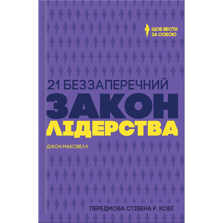 21 закон лідерства максвел купити книгу