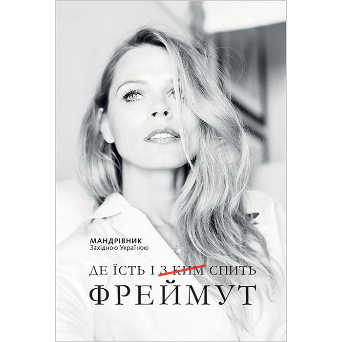 Де їсть і [з ким] спить Ольга Фреймут купити книгу онлайн наш формат