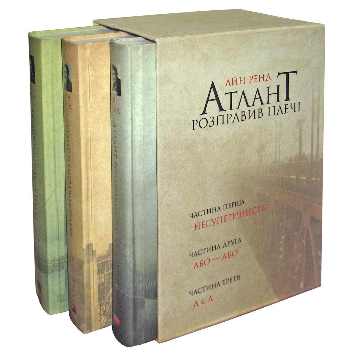 Айн Ренд Атлант розправив плечі, комплект з трьох книг у футлярі купити наш формат онлайн