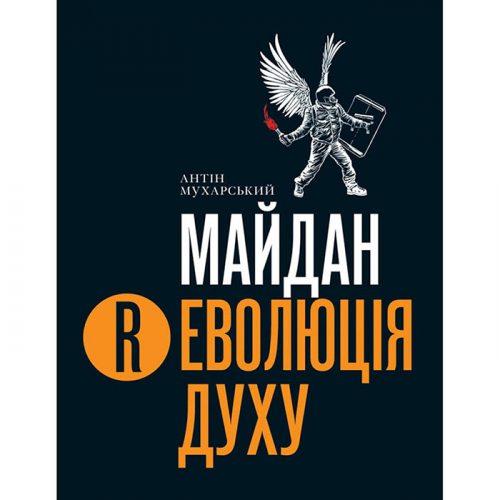 Купити книгу Майдан. Революція Духу. Каталог – альманах онлайн